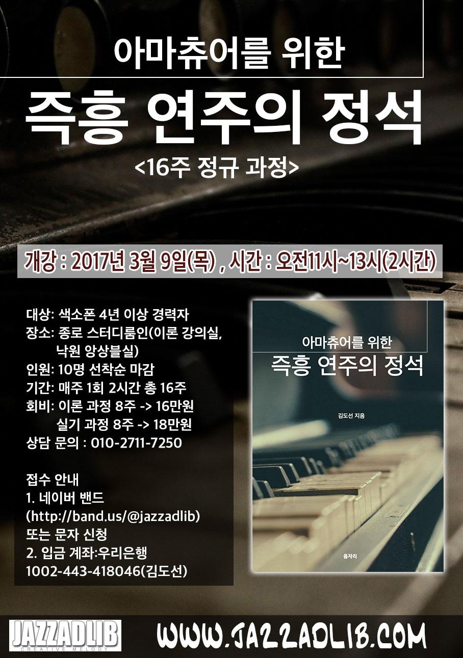 즉흥-연주의-정석(평일홍보).jpg