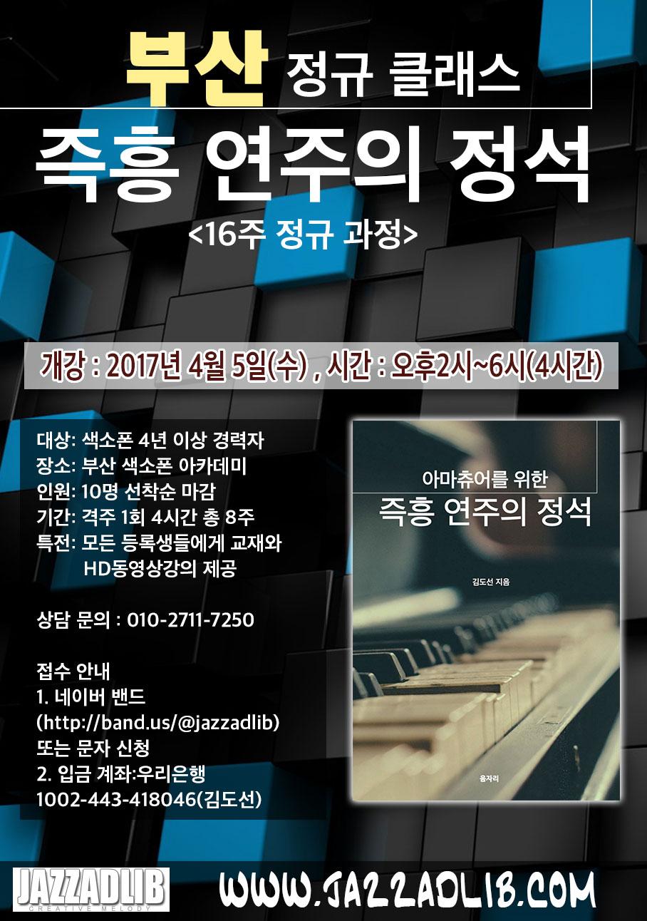 즉흥-연주의-정석(부산홍보).jpg